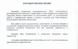 Московский патриархат Архангельская и Холмогорская Епархия