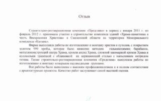 Архитектурная мастерская Дмитрий Пшеничников и партнёры