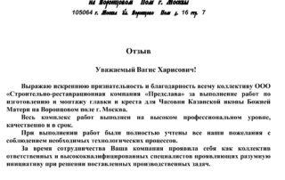 Храм пророка Божия Илии на Воронцовом поле г. Москвы