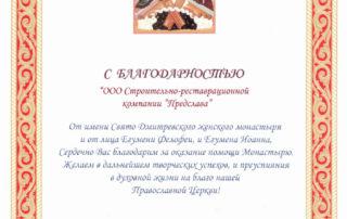 Свято Дмитревский женский монастырь